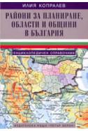 Райони за планиране, области и общини в България