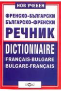Нов учебен френско-български и българско-френски речник