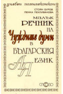 Малък речник на чуждите думи в българския език