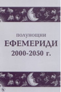 Полунощни ефемериди 2000-2050 г