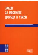 Закон за местните данъци и такси