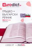 Диск: Гръцко-български. Българско-гръцки речник: Pro версия