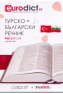 Диск: Турско-български. Българско-турски речник: Pro версия