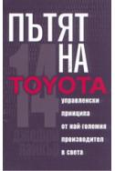 Пътят на Toyota