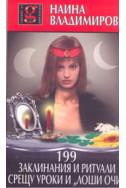 199 заклинания и ритуали срещу уроки и лоши очи