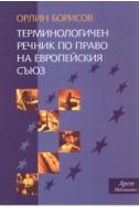 Терминологичен речник по право на Европейския съюз