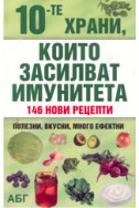 10-те храни, които засилват имунитета