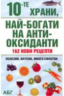 10-те храни, най-богати на антиоксиданти