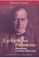 Д-р Кръстьо Раковски - държавник, политик, дипломат
