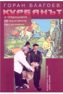 Курбанът в традицията на българите мохамедани