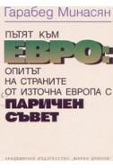 Пътят към евро: опитът на страните от Източна Европа с Паричен Съвет
