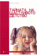 Тайната на щастливото детство