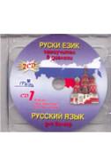 Руски език - 2 CD