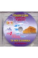 Гръцки език - CD