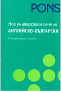 Нов Универсален Речник Английско-български