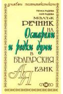 Малък речник на остарели и редки думи в българския език
