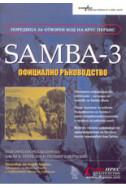 Samba 3 – Официално ръководство