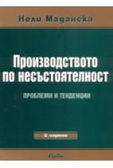 Производството по несъстоятелност: второ преработено и допълнено издание