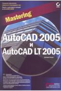 Mastering AutoCAD 2005 и AutoCAD LT 2005