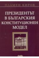 Президентът в българския конституционен модел