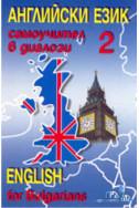 Английски език 2