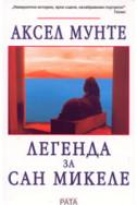 Легенда за Сан Микеле