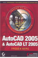 AutoCAD 2005 & AutoCAD LT 2005 - учебен курс