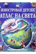 Илюстрован детски атлас на света