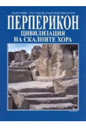 Перперикон: Цивилизация на скалните хора