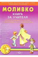 Книга за учителя за предучилищно възпитание и подготовка на 5-6 годишни
