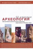 50 класици археология