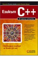 Езикът C++