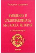 Въведение в средновековната българска история