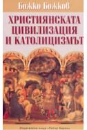 Християнската цивилизация и католицизмът