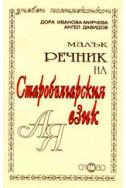 Малък речник на старобългарския език