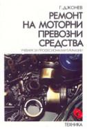 Ремонт на моторни превозни средства