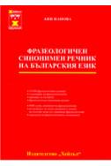 Фразеологичен синонимен речник на българския език