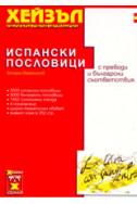 Испански пословици с преводи и български съответствия