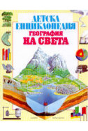 Детска енциклопедия - География на света