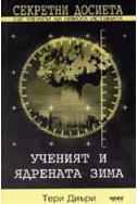 Ученият и ядрената зима