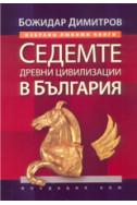 Седемте древни цивилизации в България