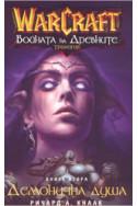 Войната на древните - книга 2: Демонична душа