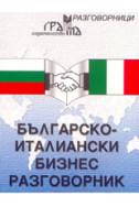 Българско-италиански бизнес разговорник