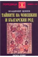 Тайните на човешкия и българския род