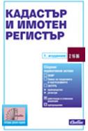 Кадастър и имотен регистър