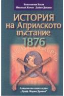 История на априлското въстание 1876-2006