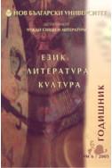 Език, литература, култура