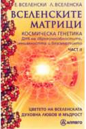 Вселенските матрици