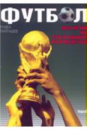Футбол: история на световните първенства