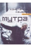Мутра - аудиороман